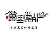 深圳市巢里巢外民宿
