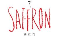 北京藏红花咖啡馆