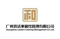 广州我话事餐饮管理有限公司
