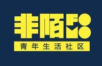 深圳市阡陌公寓管理有限责任公司
