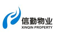 深圳市信勤物业服务有限公司