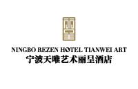 宁波天唯艺术酒店有限公司