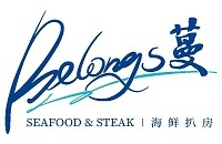 Belongs 蔓 Seafood & Steak 海鲜扒房