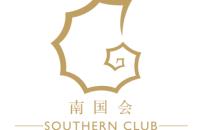 广州南国会企业管理有限公司