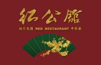 民国红公馆中餐厅