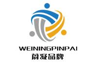 杭州蔚凝品牌管理有限公司
