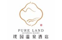 萍乡武功山璞园温泉酒店