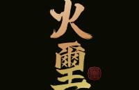 火玺餐饮管理(深圳)有限公司