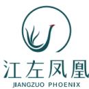 宜兴江左凤凰酒店管理有限公司竹海分公司