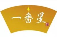 一番星(上海)餐饮有限公司