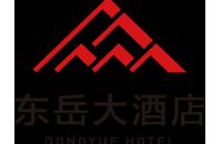 泰安东岳酒店