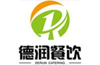 广州市德润餐饮管理有限公司