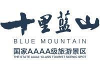 福建十里蓝山旅游度假有限公司