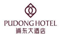 上海浦东大酒店有限公司