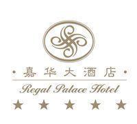 广东嘉华酒店有限公司(超级五星)