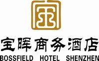 深圳市宝晖商务酒店有限公司
