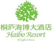 桐庐海博大酒店有限公司